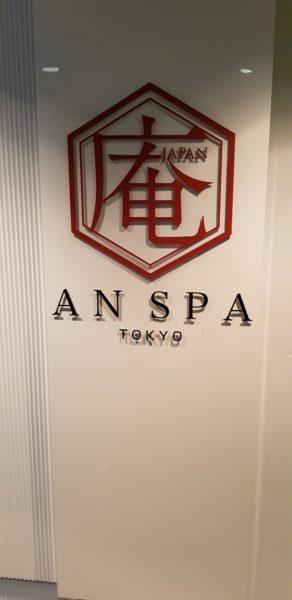 Review Hilton Tokyo Odaiba, Spa